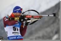 Российские биатлонисты допустили девять промахов на двоих и остались без медалей