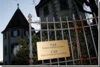 CAS отказался рассматривать апелляции отстраненных от Олимпиады россиян