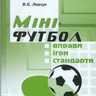 футбол книга обучение