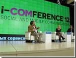 В Москве прошла конференция I-COMference-2012
