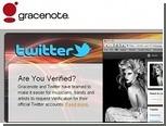 Twitter упростит подтверждение аккаунтов музыкантов