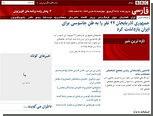 """Хакеры атаковали сайт Персидской службы """"Би-би-си"""""""