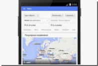 Google начал продавать билеты на поезда