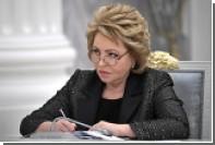 Матвиенко потребовала от организаторов «Евровидения» объяснений по Самойловой