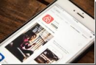 Туристку «кинули» на шесть тысяч евро при бронировании жилья на Airbnb