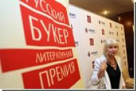 «Русский Букер» лишился финансирования и оказался на грани закрытия