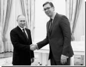 Сербии стоит подумать о более очевидном союзничестве с Россией
