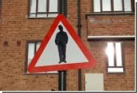 Рядом с синагогой в Лондоне появился предупреждающий о евреях дорожный знак