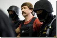 Россия направила в Верховный суд США аргументацию по делу Бута