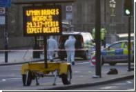Скотланд-Ярд сообщил о четырех погибших в результате теракта в Лондоне