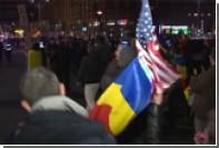 В Румынии тысячи человек вышли на антикоррупционный митинг