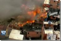 В фавелах Сан-Паулу произошел сильный пожар