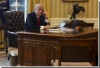 Белый дом раскрыл содержание телефонного разговора Трампа и Аббаса
