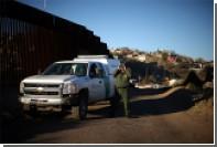 Семья погибшего из-за пограничников США мексиканца получит миллион долларов
