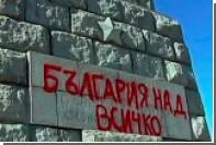 Россия выразила протест Болгарии из-за осквернения памятника «Алёша»