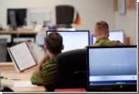 Немецкие военные создадут киберкомандование