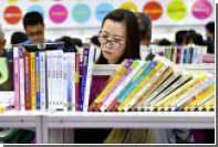 СМИ сообщили о введении квот на книги иностранных авторов в Китае