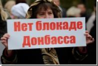Госдеп США предупредил о серьезных последствиях транспортной блокады Донбасса