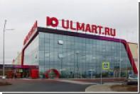 В отношении основателя компании «Юлмарт» возбуждено уголовное дело