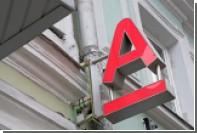 «Альфа-банк» и «Сбербанк» реструктурировали задолженность «Интегры»
