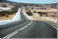 Российские дороги упали в цене по сравнению с европейскими и американскими