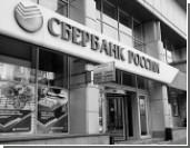 Уход Сбербанка сделает Украину еще беднее
