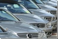 Daimler AG отзовет миллион машин из-за дефекта предохранителя