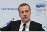 Медведев заявил о продолжении приватизации