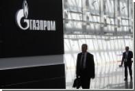 «Газпром» согласился выполнить ряд  требований Еврокомиссии