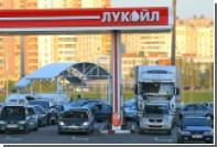 «Лукойл» собрался продать иностранцам треть своих АЗС в России