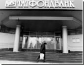 Государство решило не тратить деньги на спасение татарстанских банков