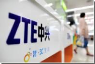 Минторг США исключил китайскую ZTE из черного списка