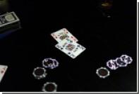 Компьютер смог обыграть профессиональных игроков в покер