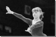 Умерла чемпионка ОИ-1980 по спортивной гимнастике Елена Наймушина