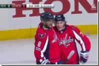 Овечкин прервал рекордную безголевую серию в матчах НХЛ