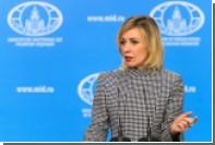 Захарова анонсировала попытки Запада сорвать ЧМ-2018
