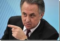 Мутко прокомментировал решение о его недопуске до выборов в совет ФИФА