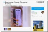 Билет на матч между «Ростовом» и МЮ выставили на продажу за миллион рублей