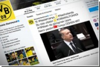 Хакеры взломали аккаунт «Боруссии» и обвинили Германию и Нидерланды в нацизме