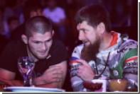Кадыров поддержал Нурмагомедова
