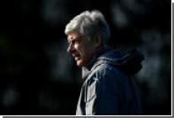 СМИ сообщили об уходе тренировавшего «Арсенал» более 20 лет Арсена Венгера