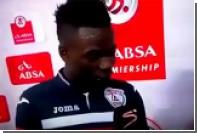 Африканский футболист случайно признался в измене во время интервью