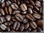 Цена на кофе достигла максимума за 34 года