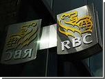 США засудят Королевский банк Канады за отмывание денег