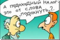 Хорошего не жди. Налоговики приготовили для украинцев-миллионеров очередной сюрприз