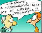 Спасайся, кто может. У Азарова придумали, как увеличить налоговые поступления в бюджет