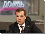 """Медведев вновь подписался на микроблог канала """"Дождь"""""""