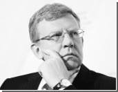Алексей Кудрин: Придется смириться с уменьшением расходов