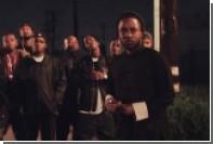 Кендрик Ламар снял клип про «ассоциацию мертвых ниггеров»