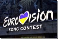Организаторы «Евровидения» опровергли слова о санкциях в отношении Украины
